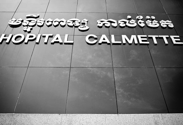 The misspelled sign of Calmette Hospital in Phnom Penh, Cambodia.